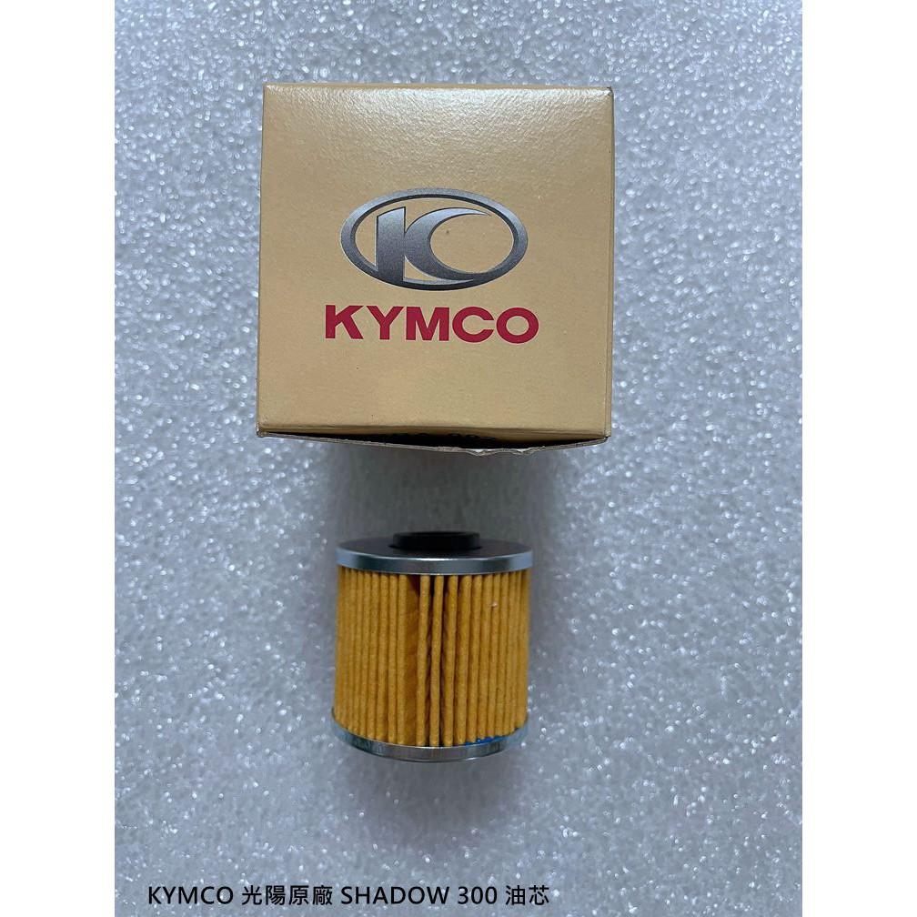 KYMCO 光陽原廠 SHADOW 300 油芯/機油濾芯/機油芯 料號1541A-LEA7-E00