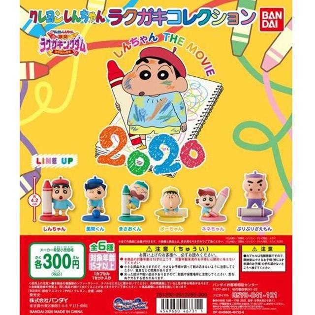 Bandai扭蛋 蠟筆小新塗鴉公仔- Norns 日本轉蛋 蠟筆小新:激戰!塗鴉王國和四位勇士電影版