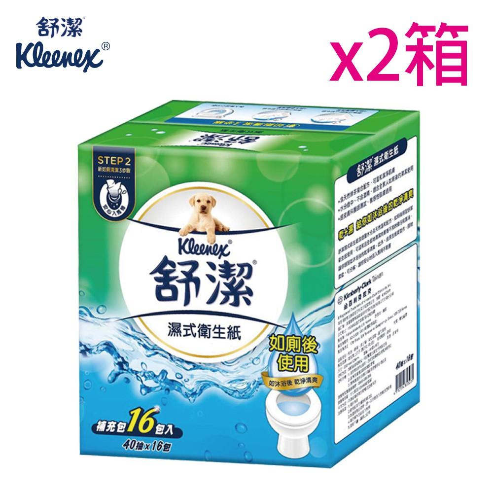 舒潔 濕式衛生紙40抽X16包X2箱