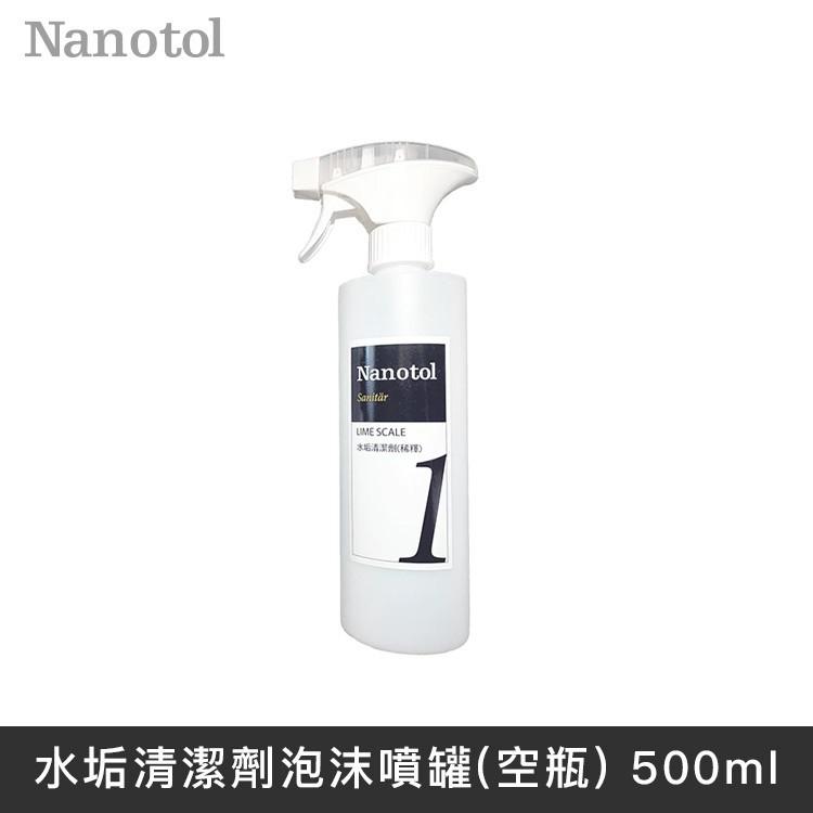德國Nanotol 水垢清潔劑泡沫噴罐(空瓶) 500 ml  LANS