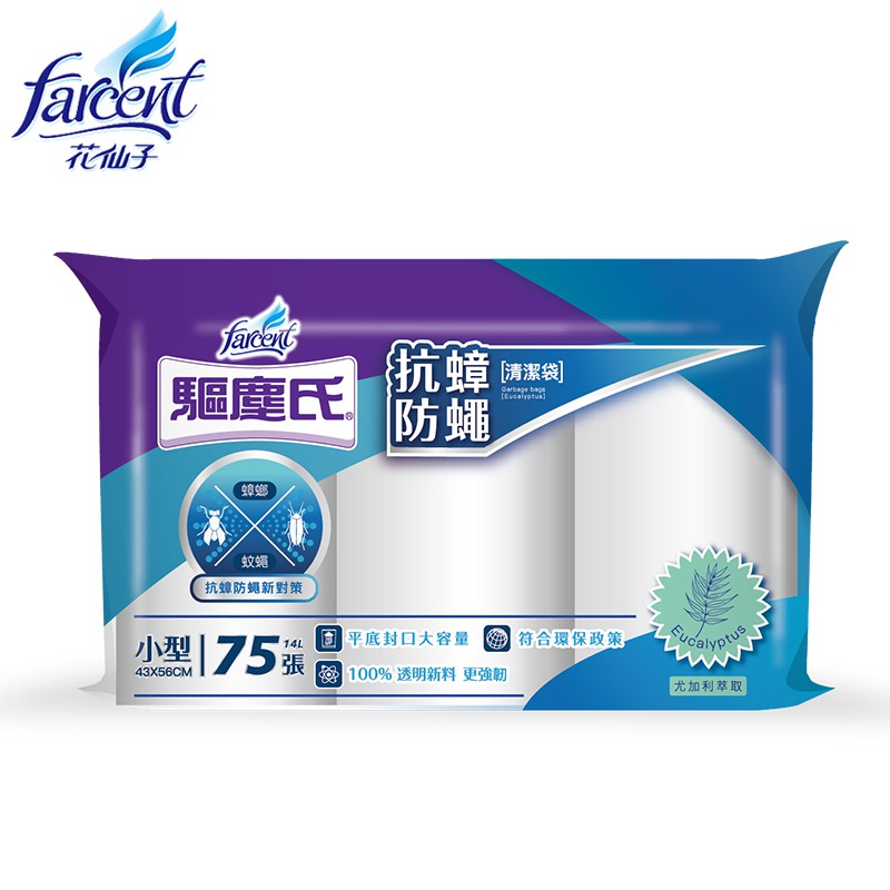 驅塵氏 抗蟑防蠅清潔袋 (小/75張/14L)