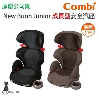 現貨附發票 Combi New Buon Junior 安全汽車座椅 兒童座椅 汽車安全座椅 成長型座椅 保固1年 新北市