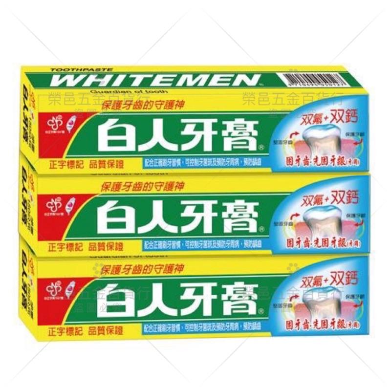 台灣製造 白人牙膏1入 30g/130克 旅行組 出差 攜帶方便 預防蛀牙 潔白牙齒 清新口氣 小包裝 牙膏 盥洗用具