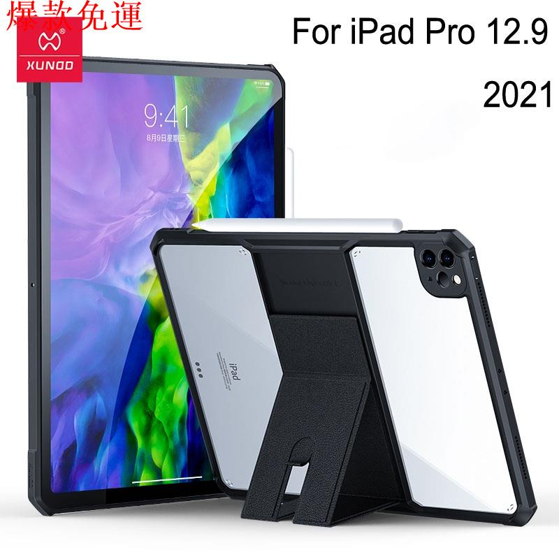 【熱銷爆款】適用於 iPad Pro 12.9 2021 保護殼的 Xundd 保護平板電腦保護套