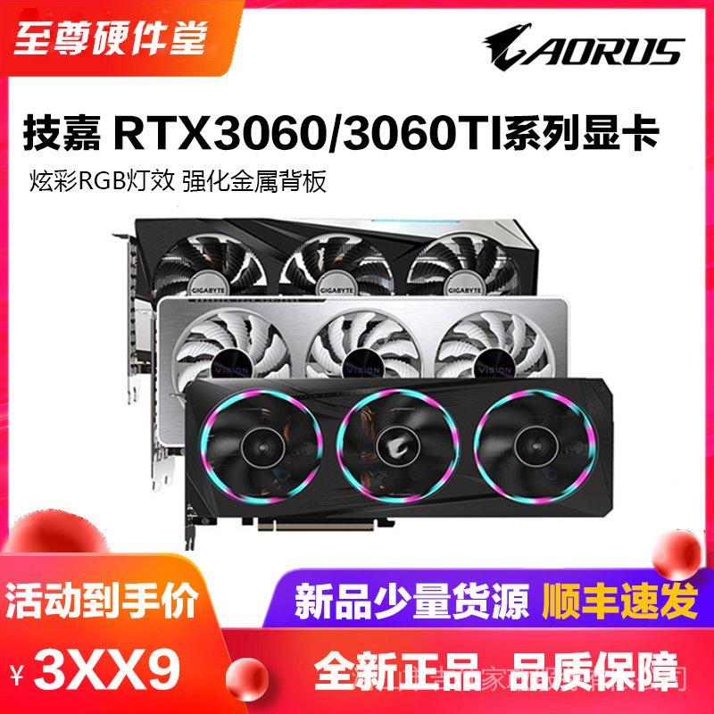 【極速出貨 聯繫客服】技嘉 RTX3060TI GAMING OC 8G/3060 12G 魔鷹超級雕3070 遊戲顯卡