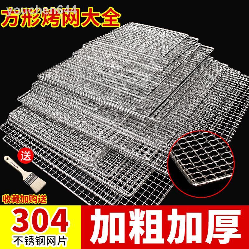 10.18❇☎◕304不銹鋼網長方形電箱用網格架篦子鐵絲網濾油架