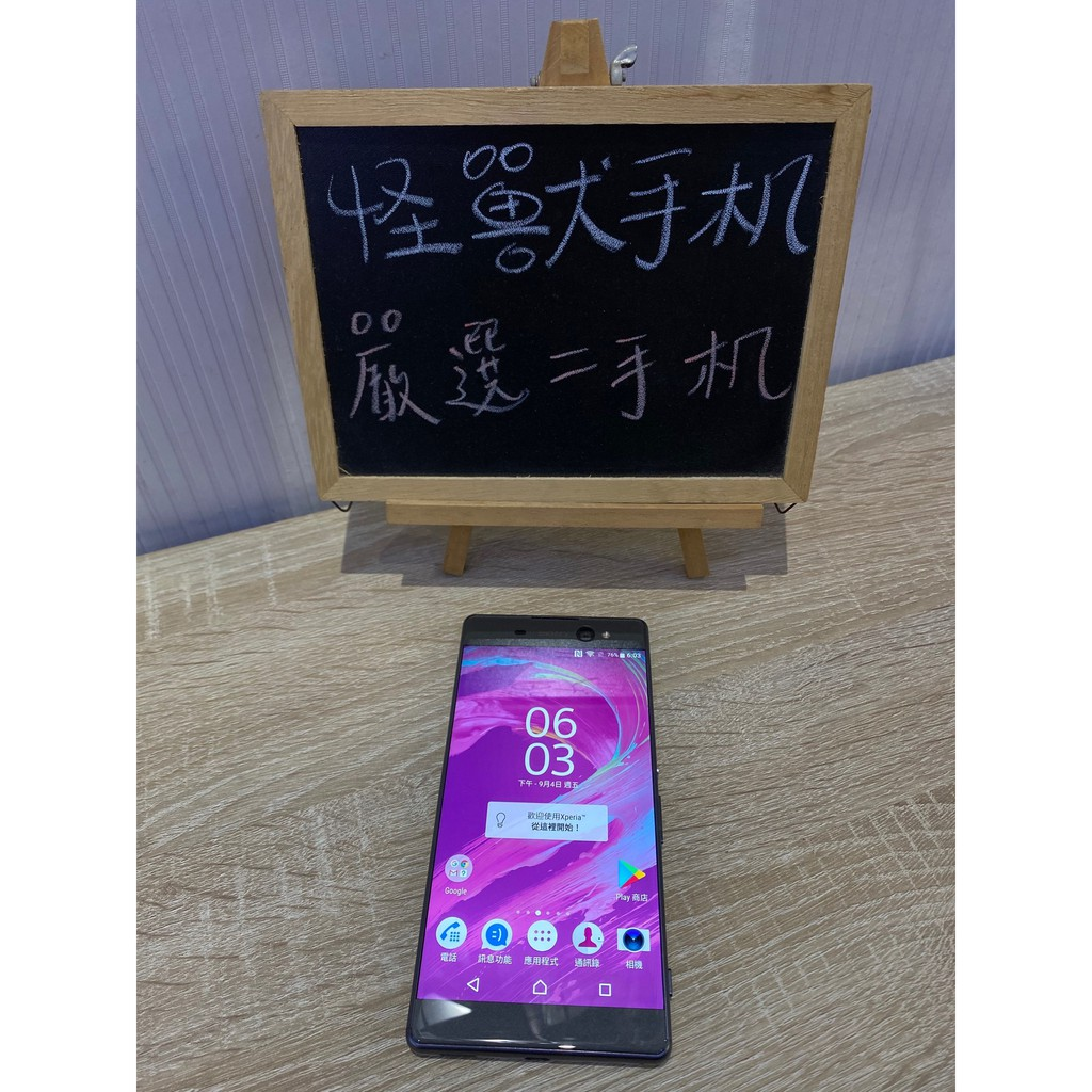 Sony XA Ultra 16GB 黑色_二手