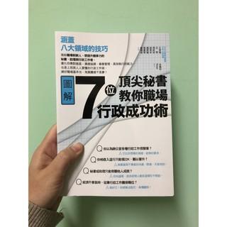 7位頂尖秘書教你職場行政成功術-全新 新竹縣