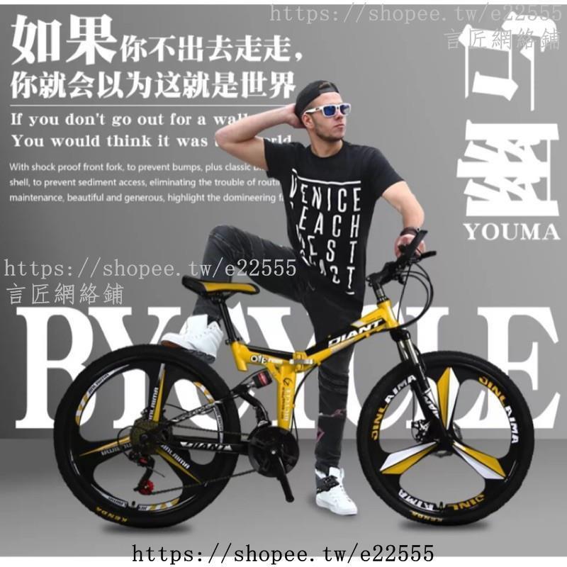 折疊腳踏車26吋鋁鎂合金ㄧ體輪圈 四連桿軟尾雙避震 21、24、27段變速折疊登山越野自行車(保證全網最低價)-免運