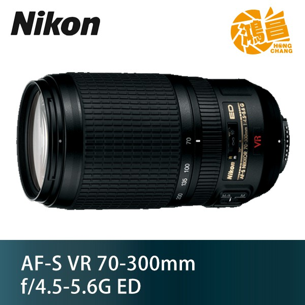 NIKON AF-S 70-300mm F4.5-5.6G ED VR 70-300 公司貨【鴻昌】