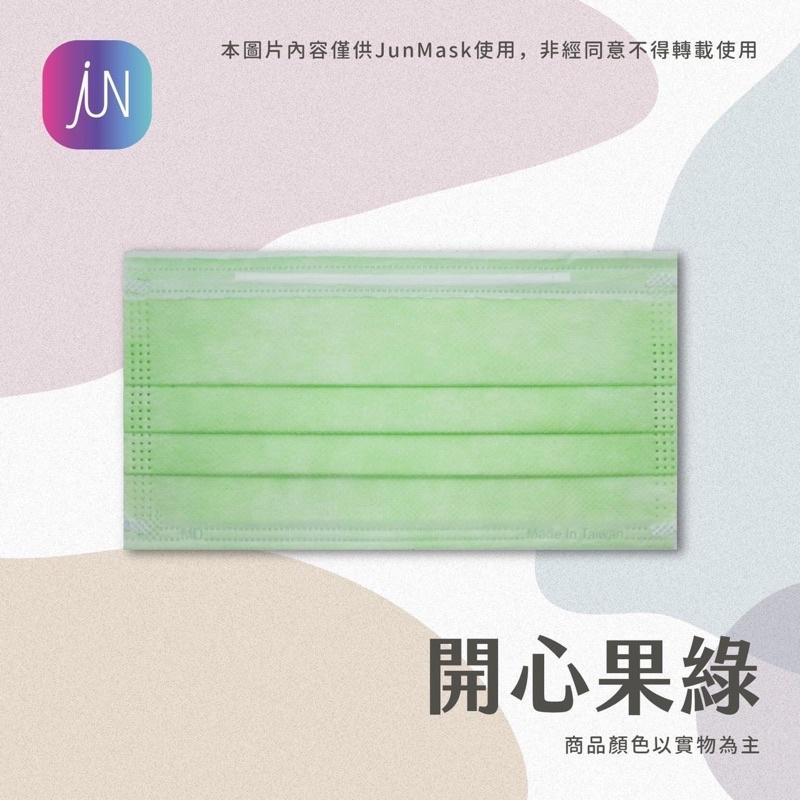 現貨 ⭐️螢光綠⭐️ 睿昱醫療口罩 MD雙鋼印 撞色口罩 一般醫療口罩 50入