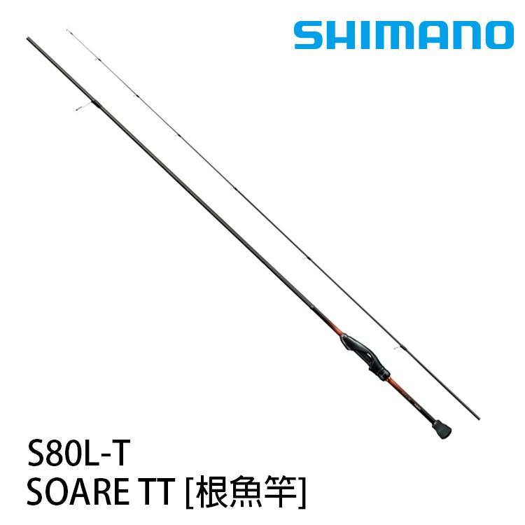 SHIMANO SOARE TT S80LT [漁拓釣具 [根魚竿] [SOFT TUBE 空心尾]