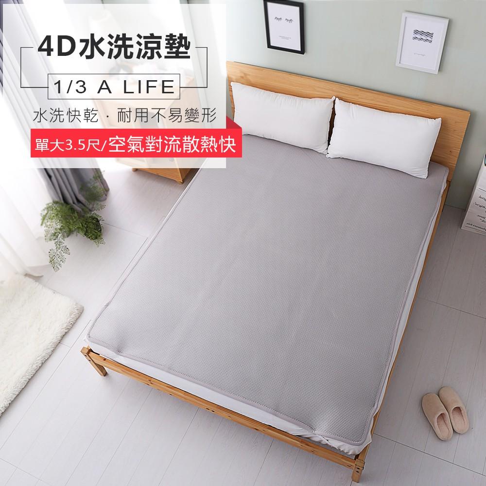 【1/3 A LIFE 鑫妮】4D立體可水洗透氣涼墊-單大3.5尺