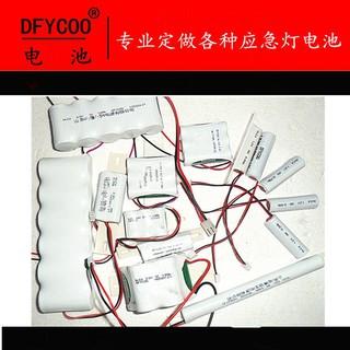 定制各種消防應急燈電池安全出口電池1.2V 2.4V 3.6V 6V 800mAh