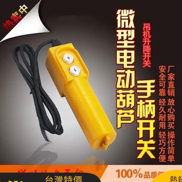 【林林家居 特價 熱銷】微型電動葫蘆220V手柄開關家用小吊機上下按鈕開關控制器遙控器林林家居