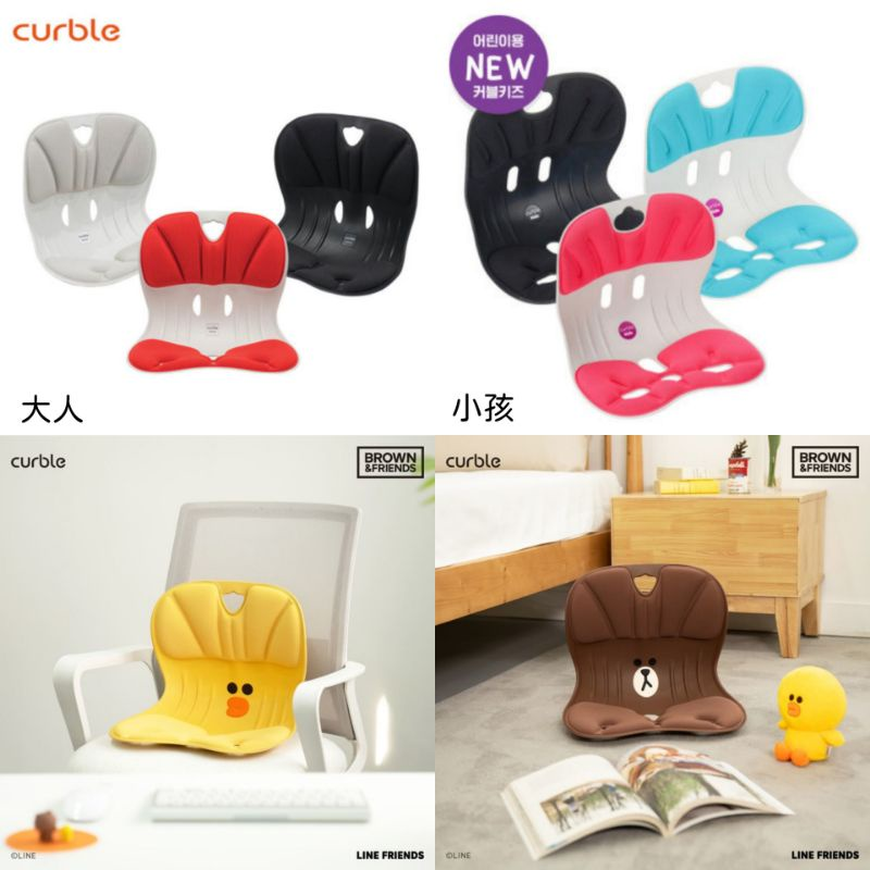 U.Rhyme🇰🇷韓國代購∷Curble 3D護脊美學椅 坐姿矯正椅墊 坐姿矯正器 兒童大人 椅套 金軟景 熊大 莎莉