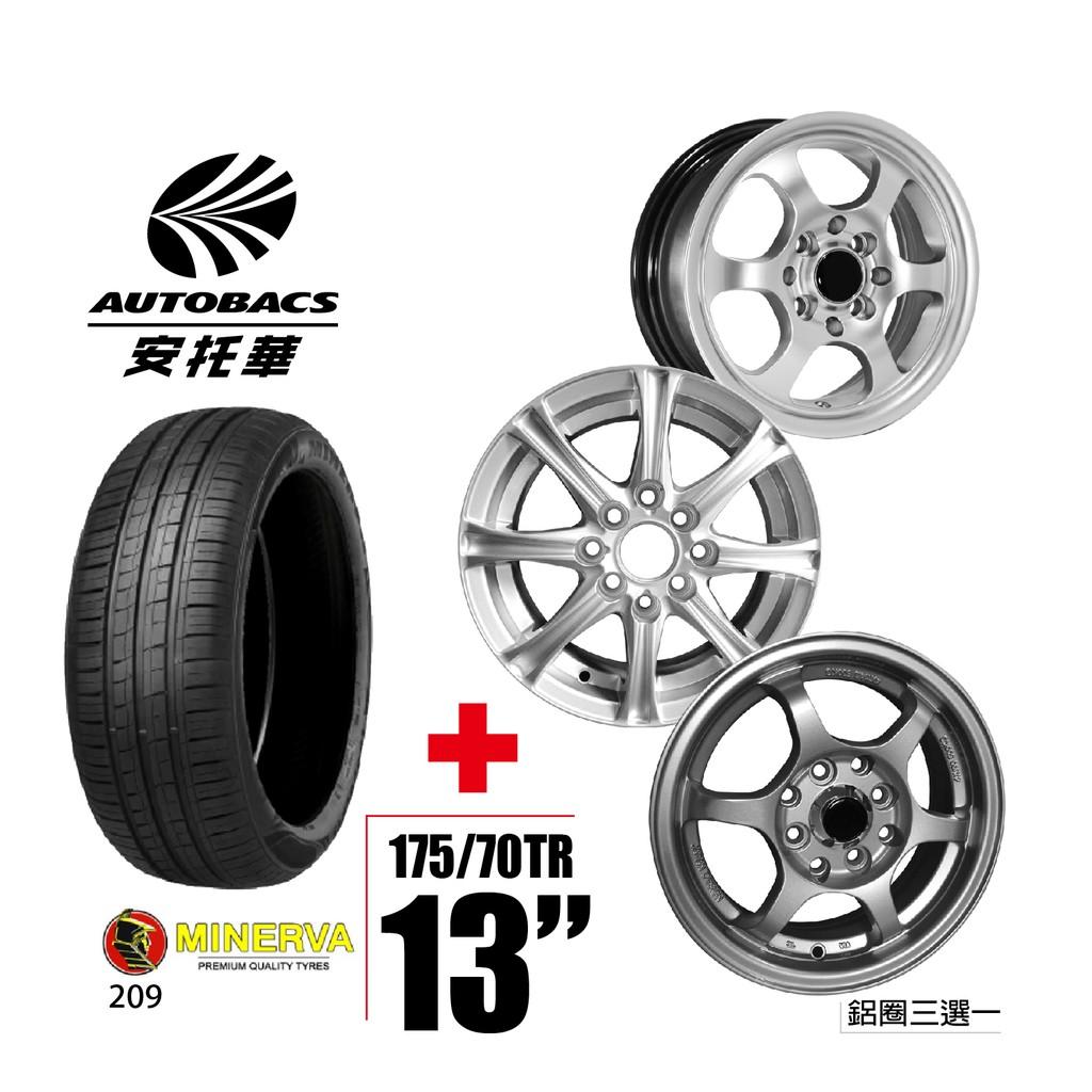 MINERVA 米納瓦輪胎 175/70/13-圈13吋/8孔100.114/5J/ET35四輪四圈組合/鋁圈三選一