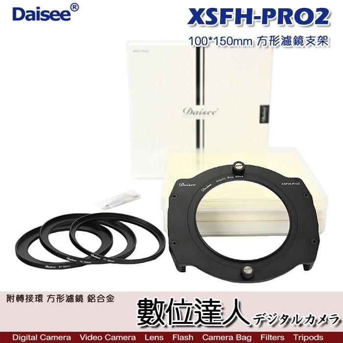 Daisee XSFH-PRO2 100x150mm 方形濾鏡支架 公司貨 附轉接環 方形濾鏡 鋁合金 數位達人