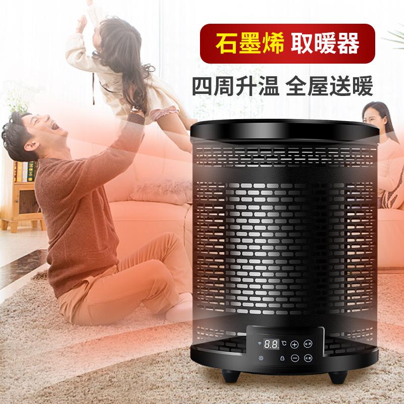 石墨烯暖風機迷你取暖器家用商用省電電暖器電暖氣烤火爐