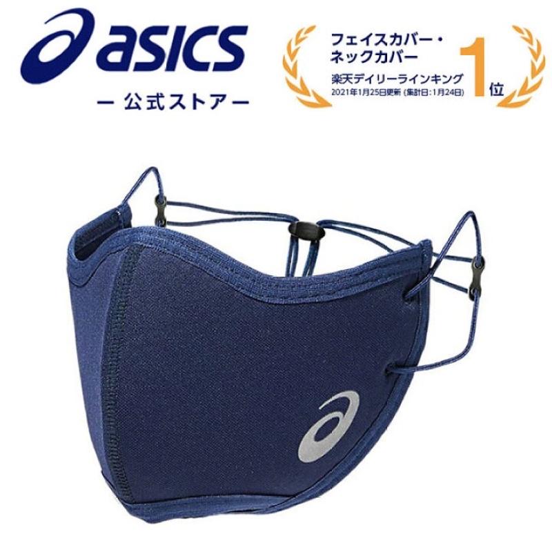 日本 ASICS 亞瑟士 專業路跑用高級立體蜂網式透氣可調運動口罩速乾抗菌抑制飛沫傳染(非醫療用)原裝進口 東奧合作夥伴