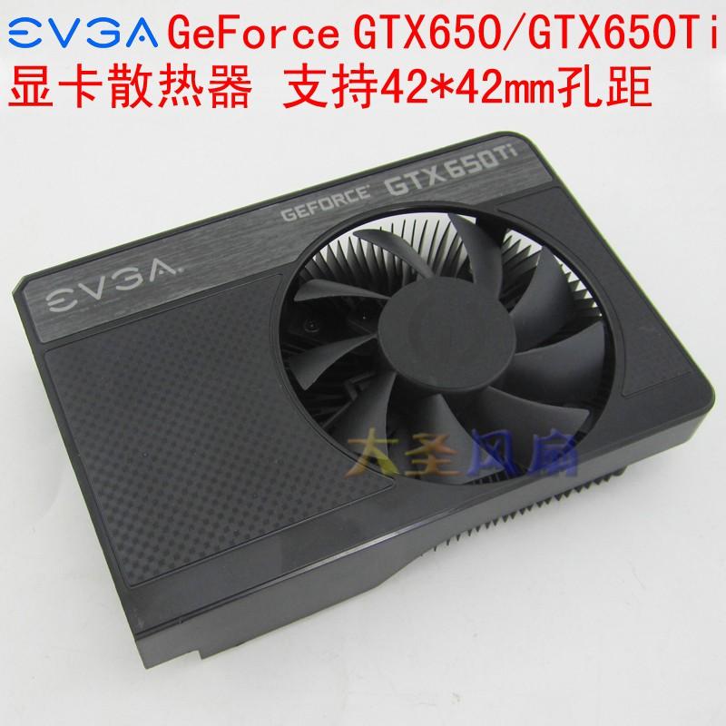#顯卡散熱器#可開統編#EVGA GTX650/GTX650Ti 昂達750ti 1050ti顯卡散熱器 42*42mm