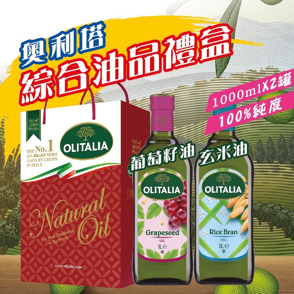 【奧利塔】玄米+葡萄油雙入禮盒(1000ml*2) 【免運+關注禮現折20元!】