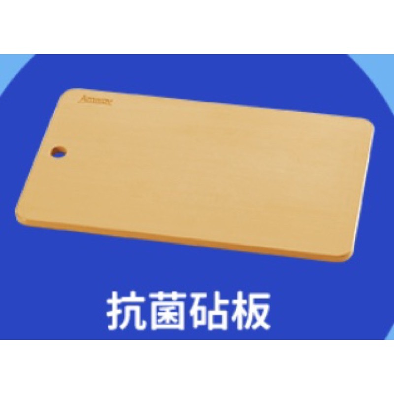 安麗 日本抗菌砧板 Rubber Cutting Board 未拆封 日本 抗菌 砧板