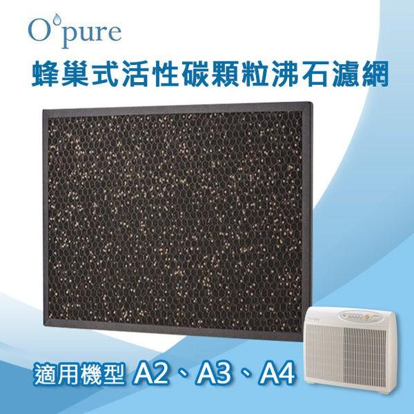 Opure臻淨 蜂巢式活性碳顆粒沸石濾網 適用機型A2/A3/A4空氣清淨機