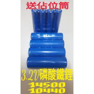 3.2V 14500/ 10440  3號磷酸鋰鐵電池~送佔位筒~4號 鐵鋰充電電池 新北市