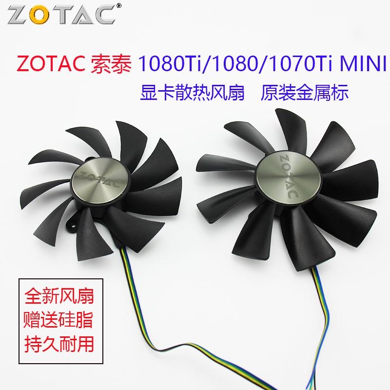 現貨速發 顯卡散熱 顯卡風扇 顯卡 顯卡風扇 ♣ZOTAC索泰1080Ti/1080/1070Ti MINI顯卡散熱風扇