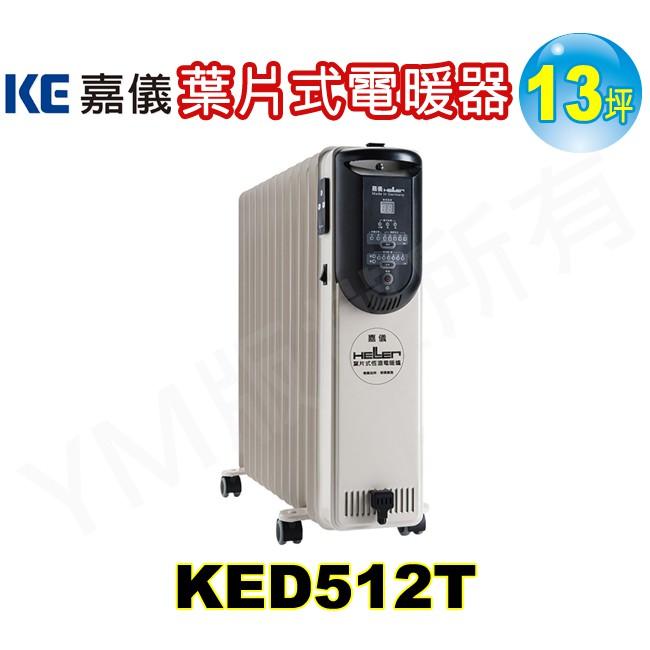 嘉儀13坪12葉片電子式電暖器 KED512T