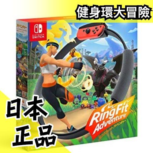 日版 Nintendo Switch 健身環大冒險 日文版 交換禮物【水貨碼頭】