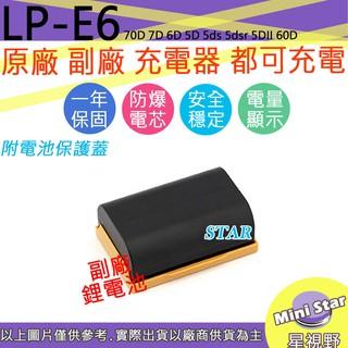 星視野 CANON LP-E6 LPE6 LPE6N 電池 70D 7D 6D 5D 5ds 5dsr 5DII 60D 高雄市