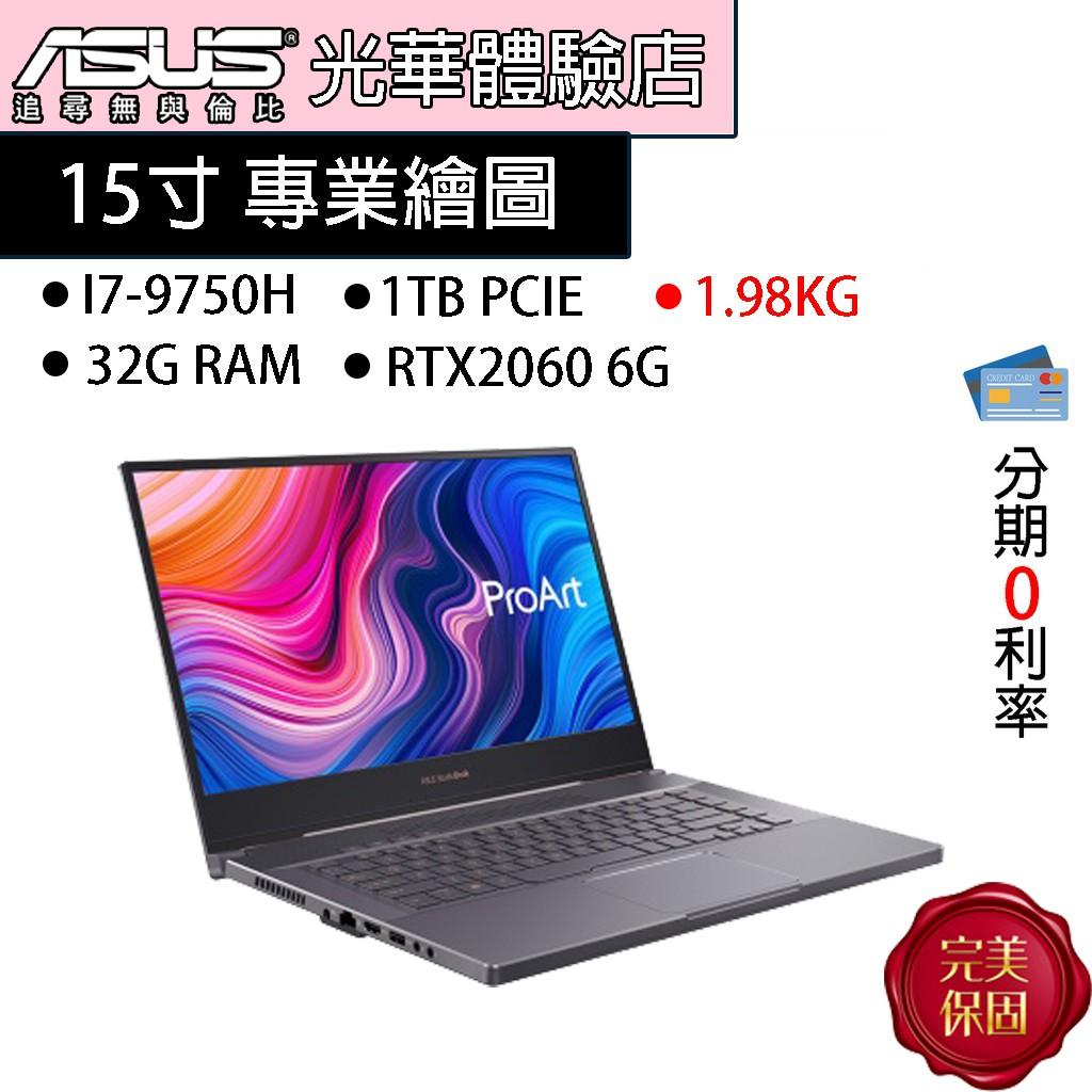 💙華碩體驗店💙ASUS H500GV-0022I9750H 灰 i7/32G/1TB/RTX2060/ProArt