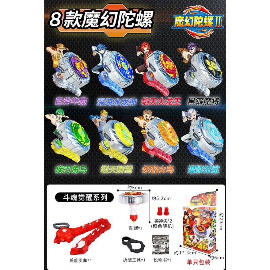 {青青}魔幻陀螺2代3玩具兒童拉線男孩新款發光旋轉對戰鬥盤正版夢幻套裝