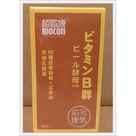 【現貨/刷卡分期0利率】柏歐康 天然素食B群活力錠(30粒/盒) BIOCON B群