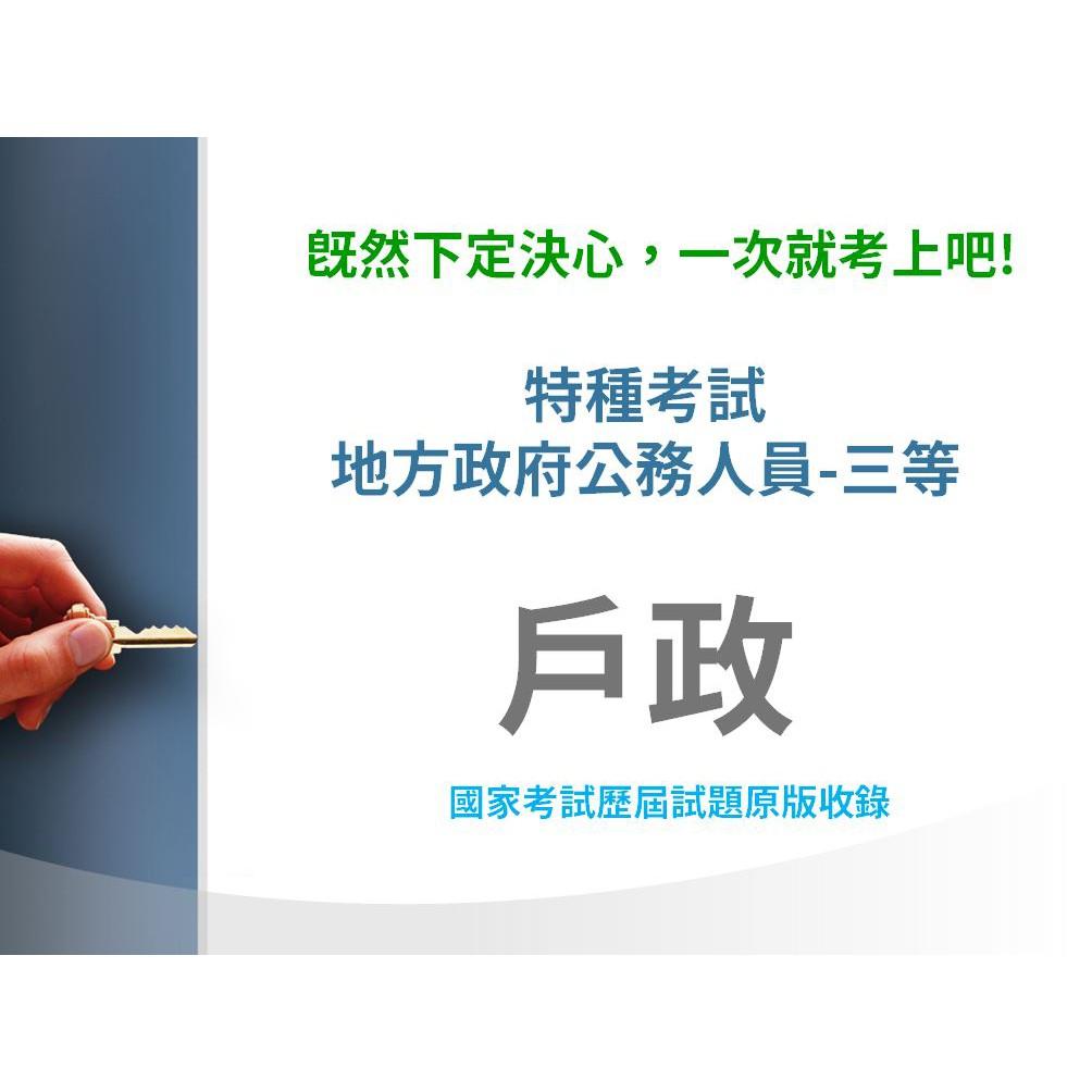 【地方特考】 三等-【戶政】 99-108年度 歷屆試題/考古題/題庫/歷屆考題/地特/特考