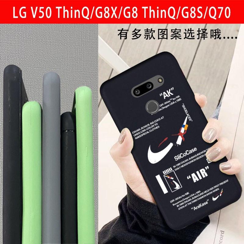 ▦♕✗現貨秒出 LG V50 ThinQ手機殼G8X保護套G8S防摔硅膠新款創意個性情侶 矽膠軟殼 保護殼