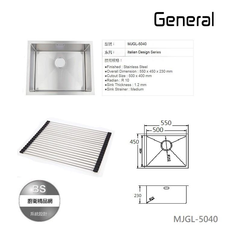 【BS】General 不鏽鋼水槽 MJGL-5040 (50cm) 義大利設計 7種尺寸