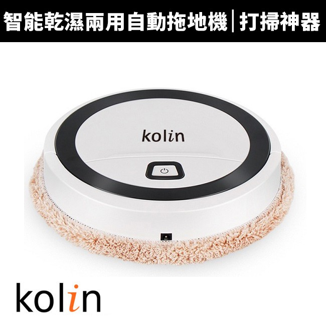 【Kolin 歌林】歌林智能乾濕兩用自動拖地機(KTC-MN242)