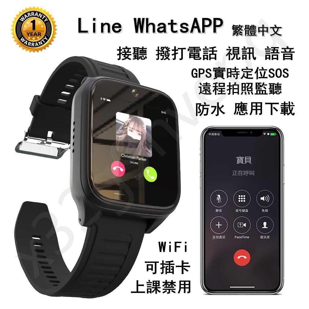 繁體中文+LINE 4G兒童智慧手錶 全網通4G可插卡兒童電話手錶 視訊通話視頻拍照微聊監聽GPS定位心率
