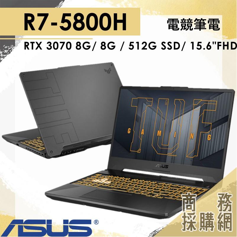 【商務採購網】FA506QR-0102A5800H✦R7/RTX3070 電競 筆電 ASUS華碩 TUF Gaming