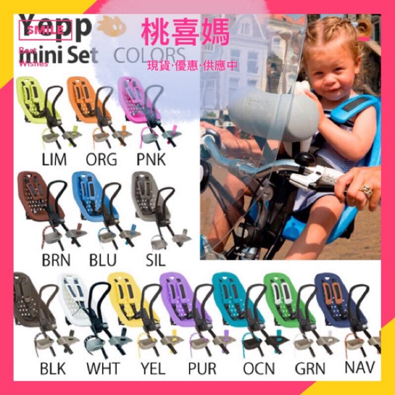 【桃喜媽—現貨】荷蘭 Yepp Mini 前置 腳踏車兒童座椅-  參考Bobike