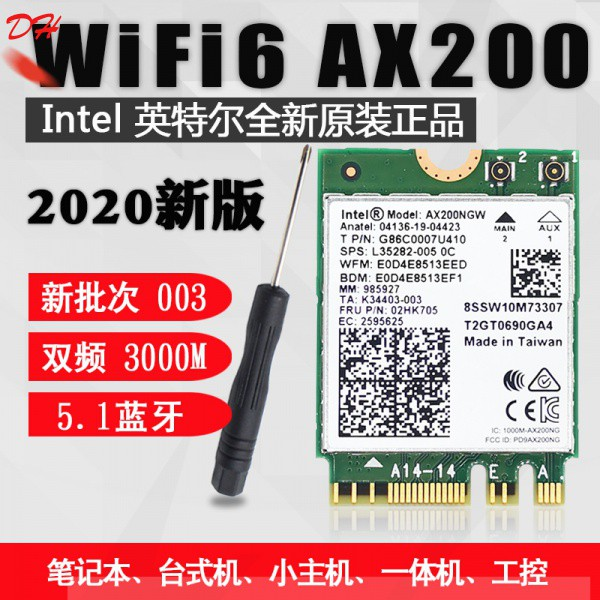 Intel AX210 AX200 8265 7260AC WIFI6千兆5G無線網卡5.1藍牙NGFF