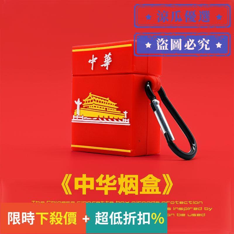 airpods保護套airpods2保護套蘋果無線藍牙耳機殼潮牌中華煙盒- 涼瓜