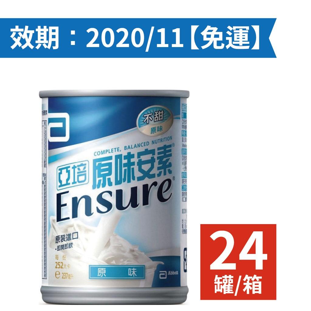 亞培 安素均衡營養配方(原味)-237ml(箱購24入) 即期良品【富康活力藥局】