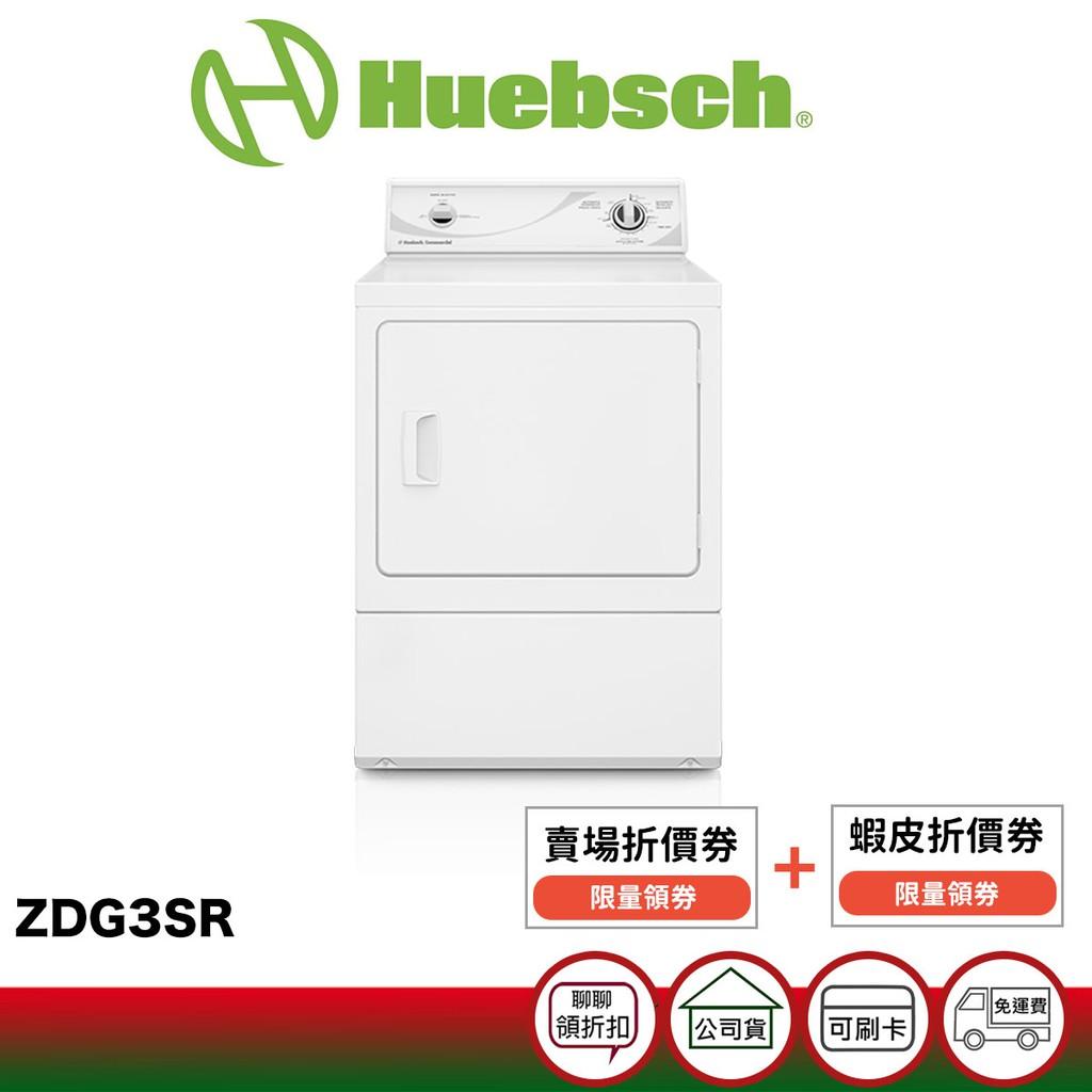 美國 優必洗 Huebsch ZDG3SR 15公斤 瓦斯型 乾衣機 機械式【限時限量領券加碼89折起】