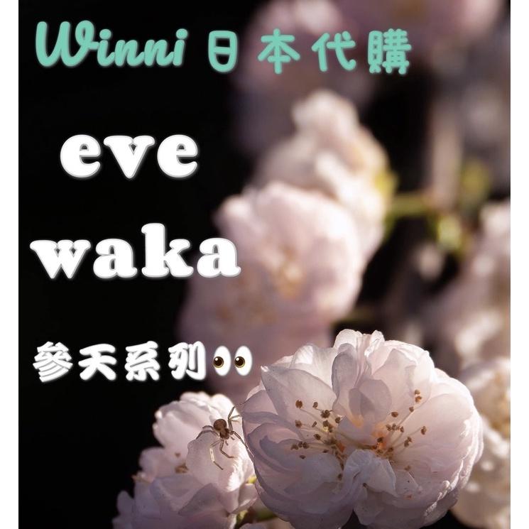 🌟現貨供應~快速出貨🌟日本代購 藍兔 銀兔 金兔  EVE eve 若元 1000錠 參天系列 Fx金 商品詳情歡迎聊聊