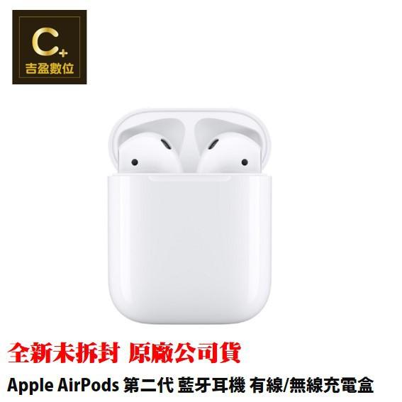 Apple AirPods 搭配有線無線充電盒(2代) 原廠公司貨 【吉盈數位商城】