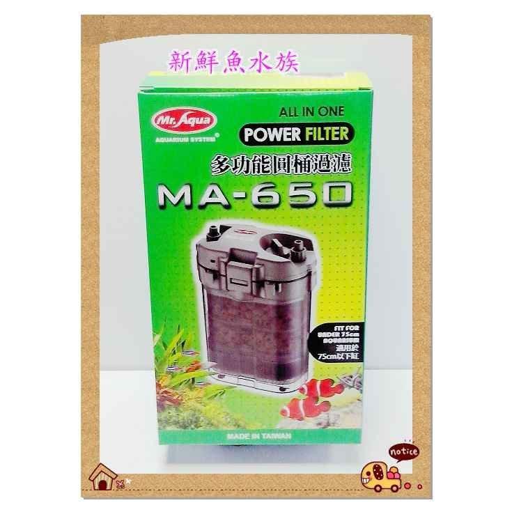 免運費~新鮮魚水族館~實體店面 G-MR-101 水族先生 Mr.Aqua 多功能圓桶過濾器 MA-650 外置過濾器